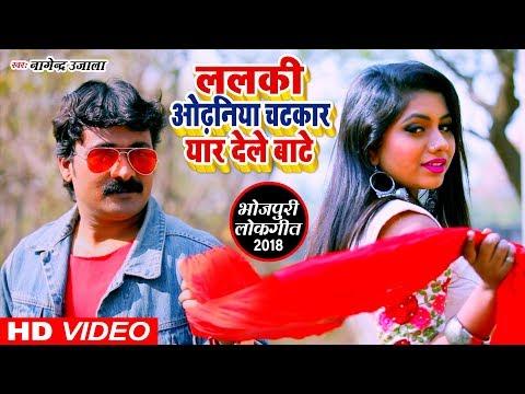 ललकी ओढ़निया चटकार यार देले बाटे - Nagendra Ujala -  Lalki Odhaniya Chatkaar - Bhojpuri Hit_Song 2018