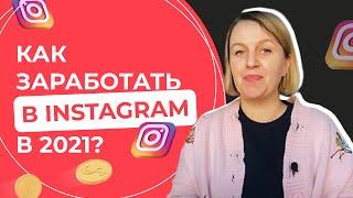 Тренды Инстаграм 2021: продвижение и заработок