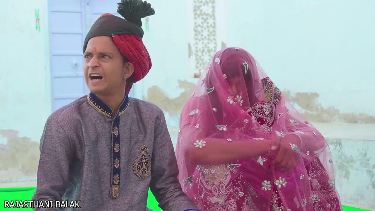 फूफा हो तो ऐसा  । राजस्थानी कॉमेडी । Rajasthani comedy । Rajasthani balak । Sunil Kumawat Comedy