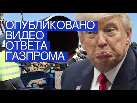 Опубликовано видео ответа Газпрома дляСША