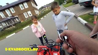 Квадроцикл на бензине для детей MOWGLI X16 от 5 лет 49 кубиков