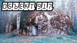 Секретное Ядерное хранилище. Объект 917. Den Stalk #47