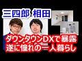 【三四郎】相田、ダウンタウンDXで1人暮らしを暴露!