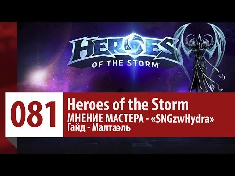 видео: МНЕНИЕ МАСТЕРА: «sngzwhydra» (Гайд - Малтаэль) | heroes of the storm