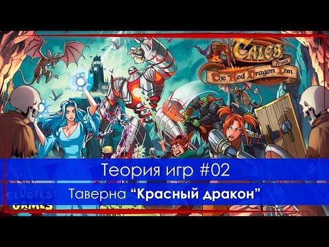 Теория Игр 02: Таверна