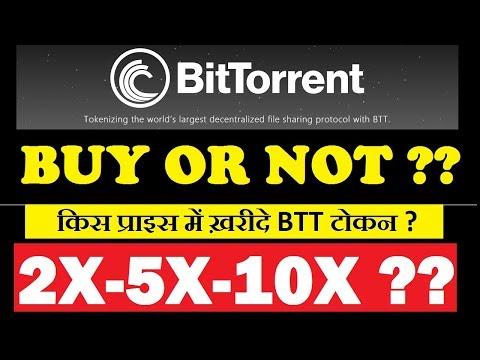 BTT Token Buy or Not ?? किस प्राइस में खरीदें ??