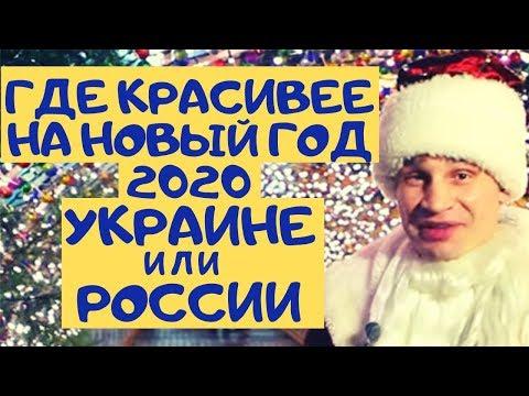 КАК украсили города УКРАИНЫ и РОССИИ на НОВЫЙ ГОД 2020!