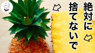 パイナップルの切り方~活用方法まで 体に嬉しい栄養素がたくさん詰まってる!骨の髄まで食べ尽くす!美容やダイエットにも