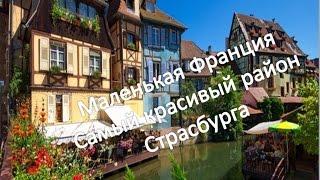 Маленькая Франция в Страсбурге  с неповторимыми эльзасскими домами(мой канал по ссылке http://bit.ly/1OPMIl1 подписывайтесь и путешествуйте по миру онлайн, ведь много мест на земле,..., 2015-07-06T15:29:06.000Z)