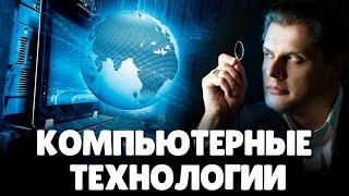 Е. Понасенков про компьютерные технологии и нейронные сети