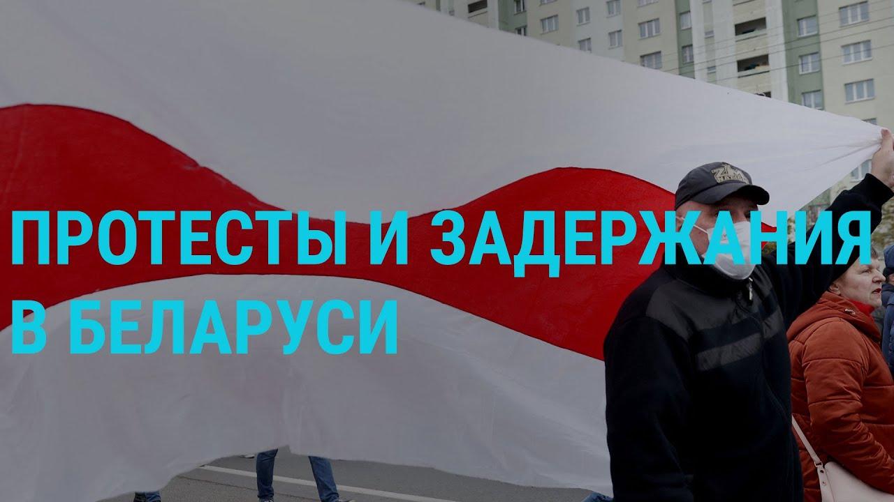 Беларусь протесты и задержания  ГЛАВНОЕ  250321