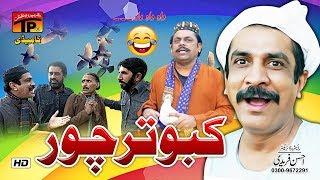 Kabootar Chor | Akram Nizami | TP Comedy