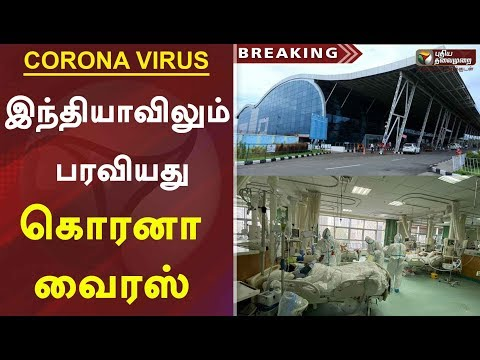 Corona Virus : இந்தியாவிலும்  கொரனா வைரஸ்   Coronavirus virus in India   Kerala Student   China