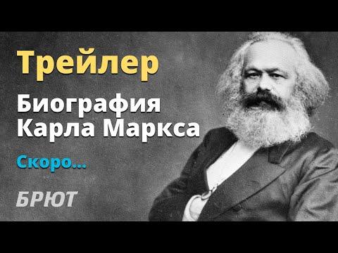 Биография Карла Маркса/Трейлер