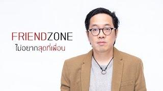 Friend Zone ❤  : ความสัมพันธ์สุดที่เพื่อน❤   ถ้าไปหลงรักเพื่อน มันจ...