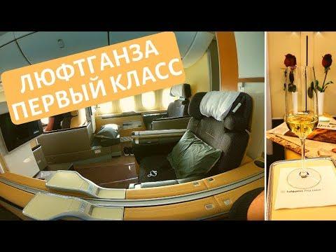 БОМБИЧЕСКИЙ ПОЛЕТ! Люфтганза Первый Класс Боинг 747-8 Франкфурт - Гонг Конг