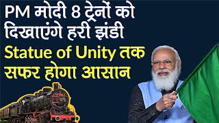 पीएम मोदी आज आठ ट्रेनों को दिखाएंगे हरी झंडी, देशभर से जुड़ेगा Statue of Unity – Watch Video