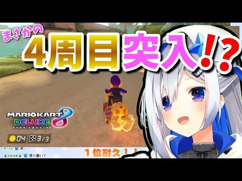 【ホロライブ切り抜き】幻の4周目に入り困惑する天音かなた【マリオカート8DX】