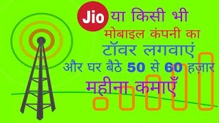 Howto Apply for mobile tower installation at your Plot, Roof | Jio tower installation