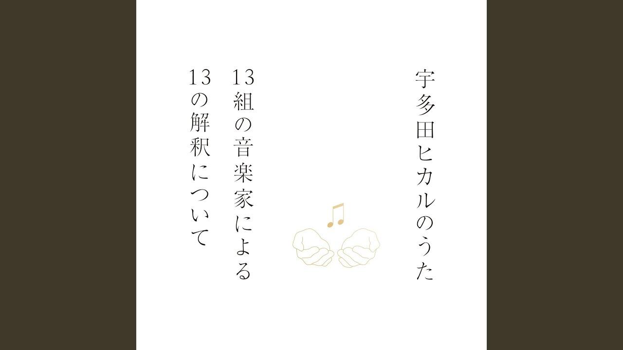 Trio Ohashi Chords