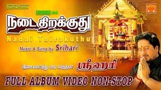 நடை திறக்குது | Srihari | Nadai Thirakuthu | Ayyappan Full Video