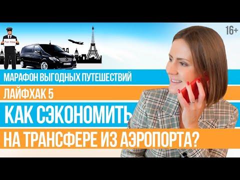 Как найти ДЕШЕВЫЙ ТРАНСФЕР и добраться из аэропорта самостоятельно? // 16+