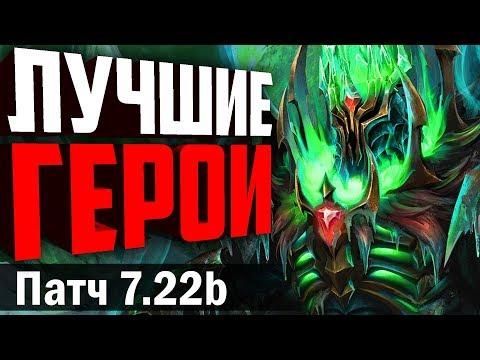 ТОП 5 ЛУЧШИХ ГЕРОЕВ ПАТЧА 7.22b! Кем играть на заре меты?