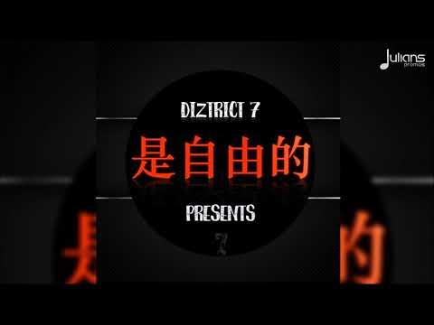 "Kerwin Du Bois - Unacceptable (Official Audio) ft. District 7 ""2018 Soca"" (Trinidad)"