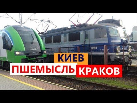 Из Украины в Польшу на поезде / Z Ukrainy do Polski pociągiem