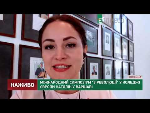 Espreso.TV: Міжнародний симпозіум 3 революції у Коледжі Європи Натолін у Варшаві