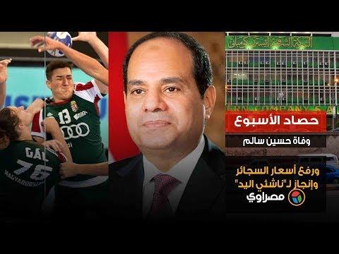 حصاد الأسبوع: وفاة حسين سالم ورفع أسعار السجائر وإنجاز ناشي اليد