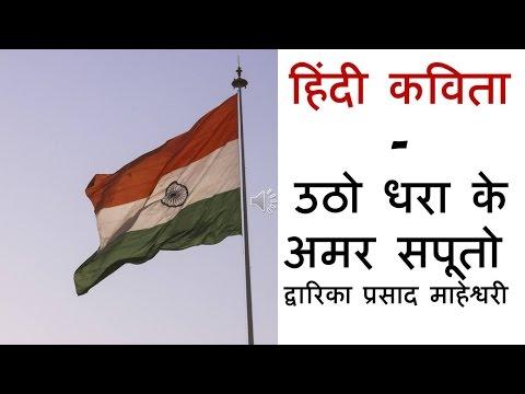 देश भक्ति कविता | उठो धरा के अमर सपूतों | Hindi poem for Republic Day/Independence Day