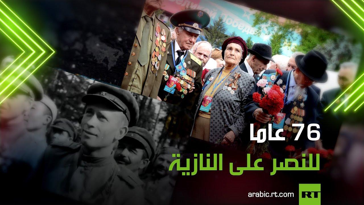 76 عاما لذكرى النصر  - نشر قبل 8 ساعة