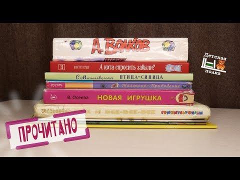 Прочитано в июле: Милн, Осеева, Могилевская, Волков, современные книги 6+ | Детская книжная полка