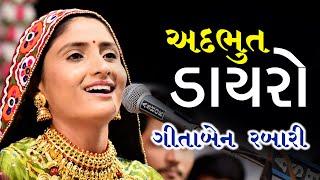 Geeta Rabari - New dayro | Gujarati song 2020| HD VIDEO | Live Program | Geeta Rabari Dayro