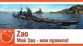 World Of Warships   Zao.  Мой Зао   Мои правила.