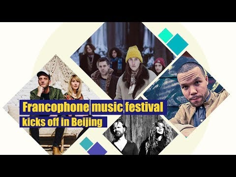 Live: Francophone music festival kicks off in Beijing北京法语香颂饕