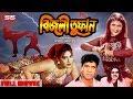 BIJLI TUFAN ব জল ত ফ ন Bangla Movie Munmun Dany Sidak Ustad Jahangir SIS Media