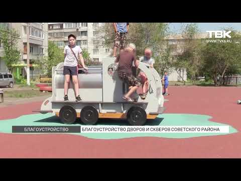 6 дворов благоустроят в Советском районе Красноярска
