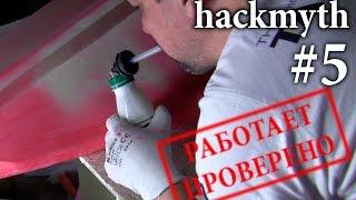 [hackmyth]#5 Краскопульт за 2 рубля(Сделаем краскопульт из ручки и проверим. Тонкости настройки., 2015-04-02T12:27:05.000Z)