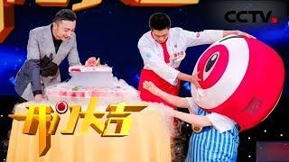 《开门大吉》 20190630 快乐源于热爱| CCTV综艺