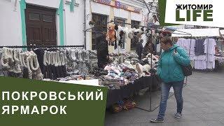 Що можна придбати на Покровському ярмарку у Житомирі