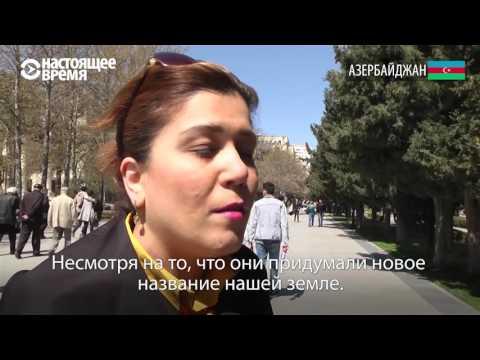 Как остановить конфликт в Карабахе? Отвечают армяне и азербайджанцы