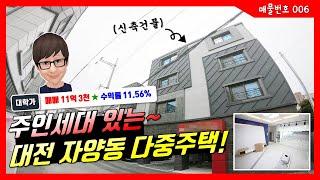 [대전수익형부동산] 자양동 우송대 대학가 원룸 건물매매…