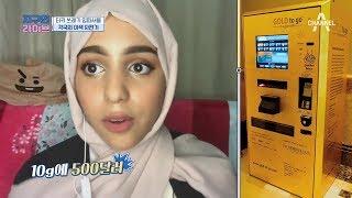 입이 떠-억! 각국의 이색 자판기 두바이에는 금 자판기…