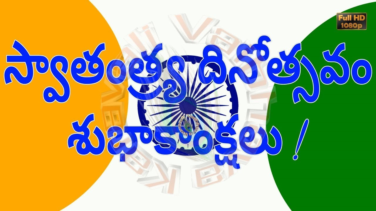 15 august 1947wishes in teluguimagesgreetingswhatsapp video 15 august 1947wishes in teluguimagesgreetingswhatsapp videohappy independence day 2017 kristyandbryce Gallery