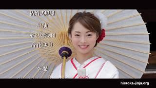 河内國 一之宮 枚岡神社 結婚式風景 出演 音花ゆり 公式映像