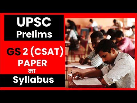 UPSC (CSAT) IAS Prelims CSAT Paper 2 syllabus || GS PAPER-2 || UPSC EXAM | PRABHAT Exam