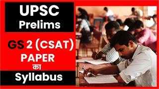 UPSC (CSAT) IAS Prelims CSAT Paper 2 syllabus    GS PAPER-2    UPSC EXAM   PRABHAT Exam