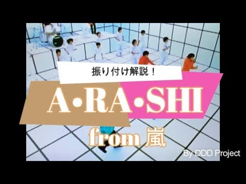 A•RA•SHI / 嵐  振り付け ダンス解説 by  Dice-K